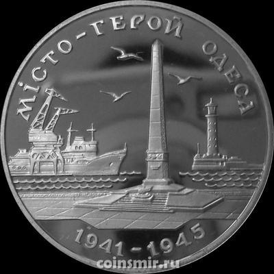 200000 карбованцев 1995 Украина. Город-герой Одесса.