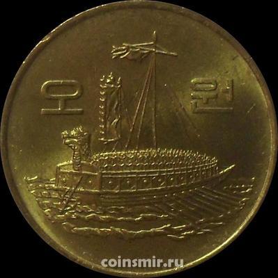 5 вон 1983 Южная Корея. Лодка-черепаха.