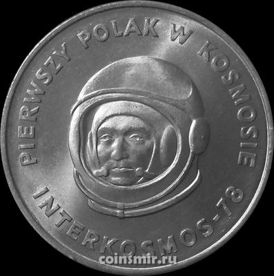 20 злотых 1978 Польша. Первый польский космонавт.