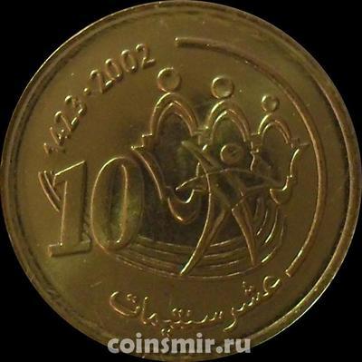 10 сантимов 2002 Марокко.