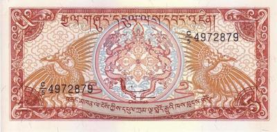 5 нгултрумов 1985- Бутан.