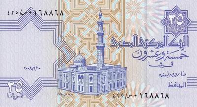 25 пиастров 2008 Египет. (в наличии 2005 год)