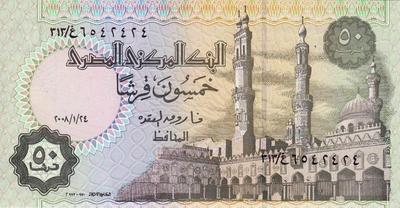 50 пиастров 2008 Египет. (в наличии 2005 год)