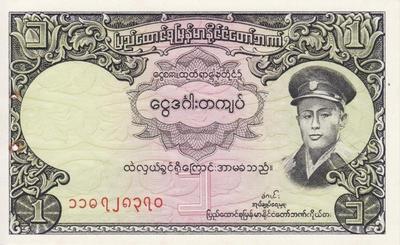 1 кьят 1958 Бирма.