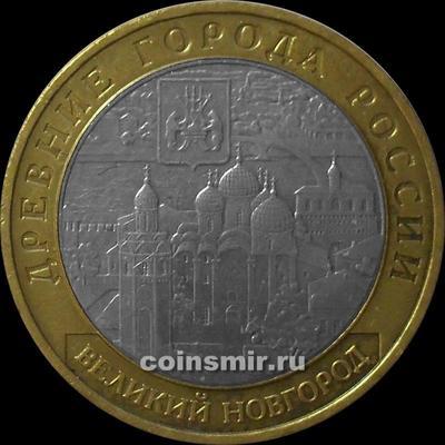 10 рублей 2009 ММД Россия. Великий Новгород.