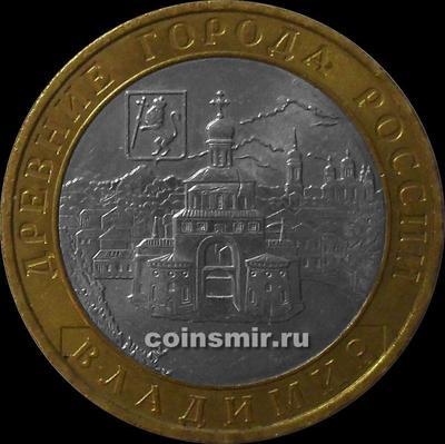 10 рублей 2008 ММД Россия. Владимир.