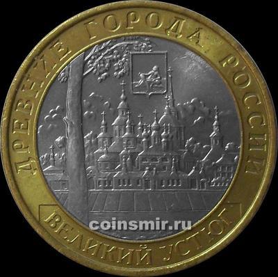 10 рублей 2007 ММД Россия. Великий Устюг.