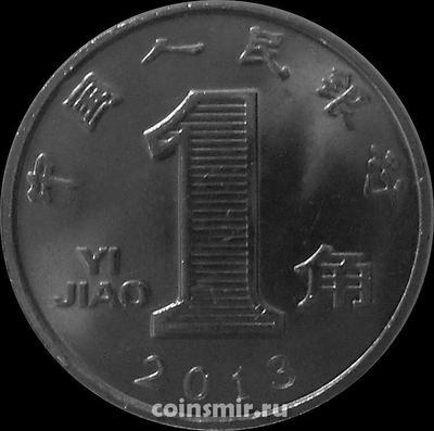1 цзяо 2013 Китай. (в наличии 2011 год)