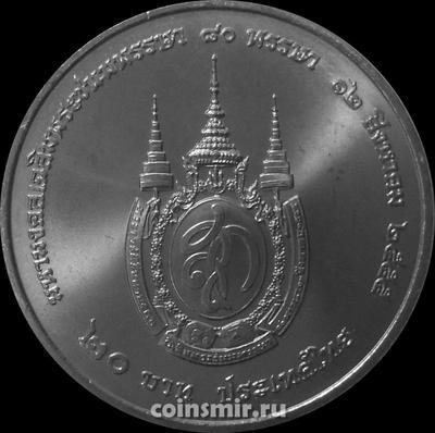 20 бат 2012  Таиланд. 80-летие королевы Сирикит.
