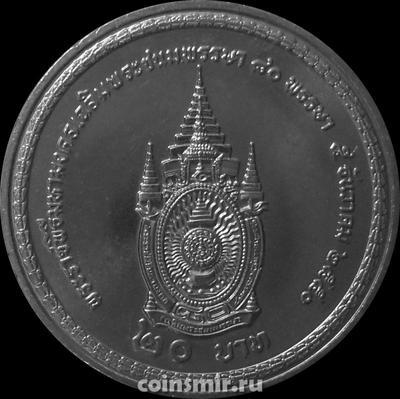 20 бат 2008 Таиланд. 80 лет со дня рождения Короля Рамы IX.