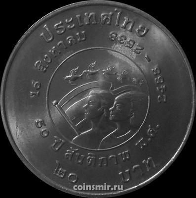 20 бат 1995 Таиланд. 50 лет миру.