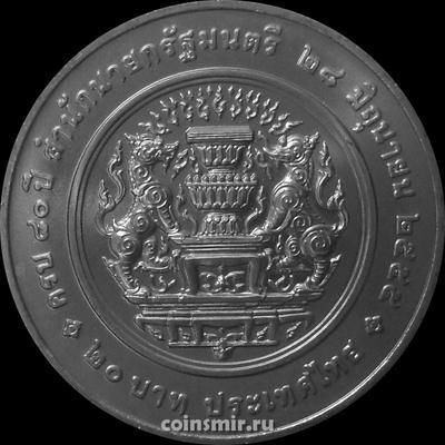 20 бат 2012 Таиланд. 80 лет канцелярии премьер-министра.