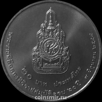 20 бат 2006 Таиланд. 60 лет правления короля Рамы IX.