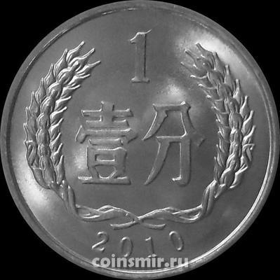 1 фынь 2010 Китай. (в наличии 2011 год)