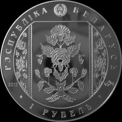 1 рубль 2013 Беларусь. Слуцкие пояса. Метки.