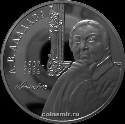 1 рубль 2007 Беларусь. Е.В. Аладова. 100 лет.