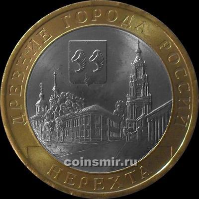 10 рублей 2014 СПМД Россия. Нерехта.