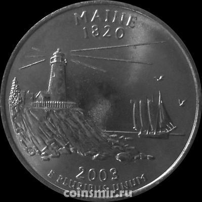 25 центов 2003 D США. Мэн.