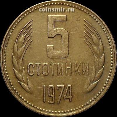 5 стотинок 1974 Болгария.