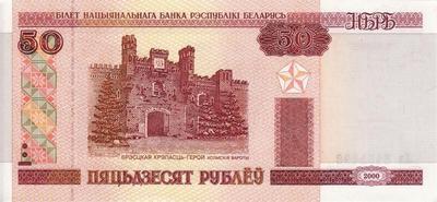 50 рублей 2000  Беларусь. ПЯЦЬДЗЕСЯТ. Брестская крепость.
