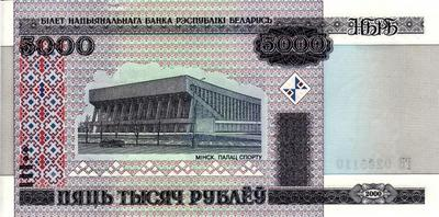 5000 рублей 2000 (2011) Беларусь.
