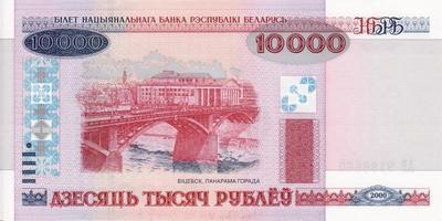 10000 рублей 2000 (2011) Беларусь.
