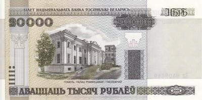 20000 рублей 2000 (2011) Беларусь.