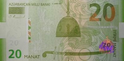 20 манат 2005 Азербайджан.