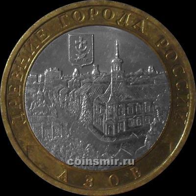 10 рублей 2008 ММД Россия. Азов.