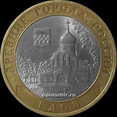 10 рублей 2007 СПМД Россия. Гдов.