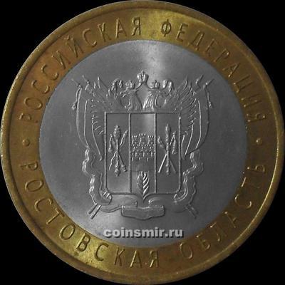 10 рублей 2007 СПМД Россия. Ростовская область.