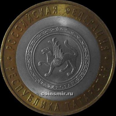 10 рублей 2005 СПМД Россия. Республика Татарстан.