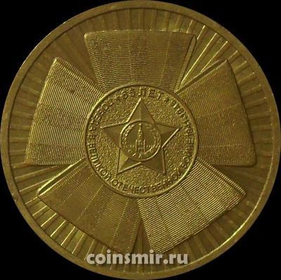 10 рублей 2010 СПМД Россия. 65 лет Победы.