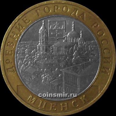 10 рублей 2005 ММД Россия. Мценск.