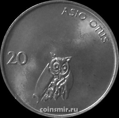 20 стотинов 1992 Словения. Сова сипуха.