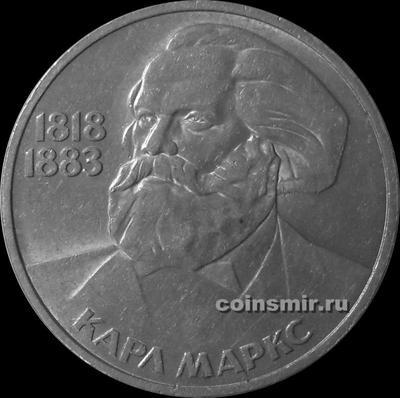 1 рубль 1983 СССР.  Карл Маркс.