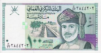 100 байз 1995 Оман.