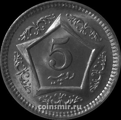 5 рупий 2005 Пакистан.