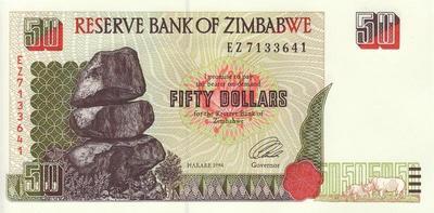 50 долларов 1994 Зимбабве.