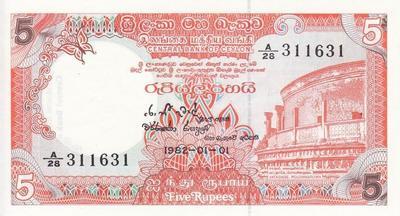 5 рупий 1982 Цейлон.