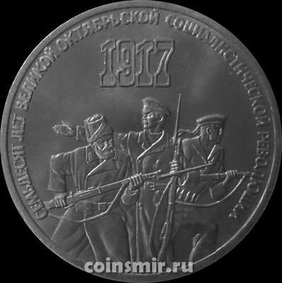 3 рубля 1987 СССР. 70 лет революции.