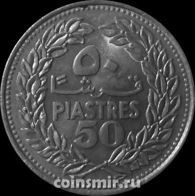 50 пиастров 1978 Ливан. (в наличии 1971 год)
