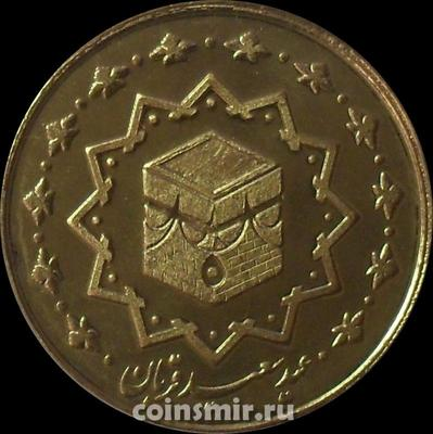 1000 риалов 2010 Иран. Кааба.