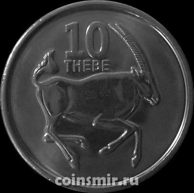 10 тхебе 2013 Ботсвана.
