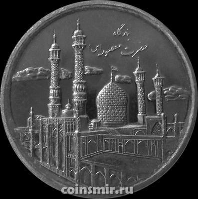 5000 риалов 2013 Иран. МАВЗОЛЕЙ ФАТИМЫ МАСУМЕ.