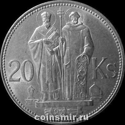 20 крон 1941 Словакия. Святые Кирилл и Мефодий.