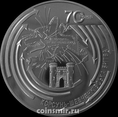 5 гривен 2014 Украина. Корсунь-Шевченковская битва.