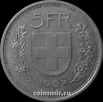 5 франков 1967 Швейцария.