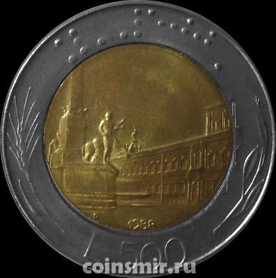 500 лир 1988 Италия. (в наличии 1987 год)