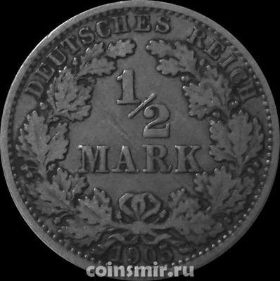 1/2 марки 1905 А Германия.